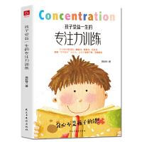 正版新书 孩子受益一生的专注力训练 以哈佛 优势循环 四步法为基础 更适用于中国家庭的生理科学解锁学习力 思维力 观察力