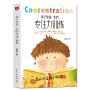 正版新书 孩子受益一生的专注力训练 以哈佛 优势循环 四步法为基础 更适用于中国家庭的生理科学解锁学习力 思维力 观察力 记忆力