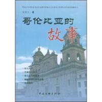 哥伦比亚的故事 吴宣立,中国文联出版社,9787505962231