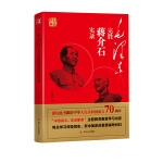 毛泽东完胜蒋介石实录