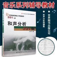 和声分析351例 吴式锴 中央音乐学院系列辅导教材 和声分析例题集 和弦音乐艺术辅助教材