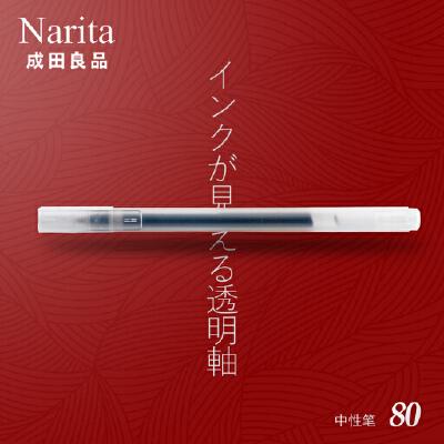 成田良品透明简约无印风有名创意考试中性笔签字水笔0.380.5MM80