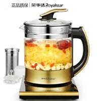 荣事达大养生壶全自动加厚玻璃多功能电热烧水壶花茶壶家用煮茶器YSH15P