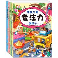 学前儿童专注力训练书 全4册幼儿思维训练书籍 2-3-4-5-6周岁儿童左右脑智力开发逻辑思维游戏大书 宝宝注意力专注