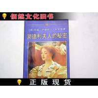 【二手正版9成新现货】奥德利夫人的秘密 /玛丽・伊丽莎白・布雷登 上海译文出版社