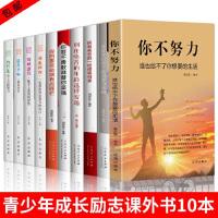 全10册 你不努力谁也给不了你想要的生活你的迷茫配不上追逐的梦想 将来的你高中生青春文学励志书籍 畅销书排行榜