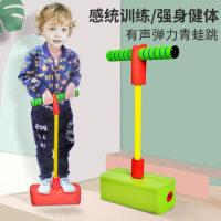 儿童青蛙跳玩具幼儿园小学生弹跳器感统训练器械体育蹦跳杆跳跳杆