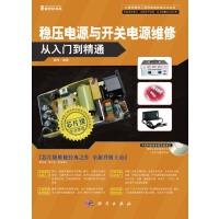 稳压电源与开关电源维修从入门到精通(仅适用PC阅读)