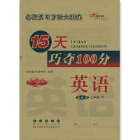 15天巧夺100分英语三年级下册20春(冀教版)全新版