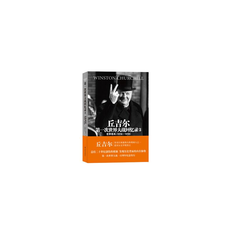 【正版直发】世界大战丛书 丘吉尔次世界大战回忆录3:世界危机(1916-1918) [英] 温斯顿·丘吉尔,刘精香,吴良健,吴衡康 校 9787544740999 译林出版社