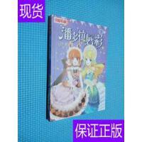 [二手旧书9成新]中国卡通・潘多拉唇彩・漫画书2 /千樱 绘 中国?