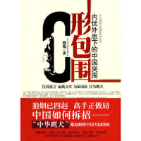 C形包围――内忧外患下的中国突围 戴旭 文汇出版社 9787807417279