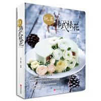 玩美 韩式裱花 王森 杨玲 青岛出版社 9787555269892