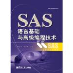 SAS语言基础与高级编程技术 胡良平 9787121229893 电子工业出版社