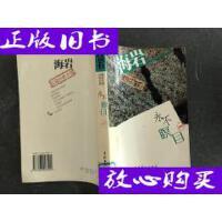 [二手旧书9成新]永不瞑目(修订本)――海岩长篇经典全集 /海岩