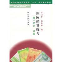 国际结算练习-第一部分-习题张林森 ;苏宗祥中国金融出版社9787504924216【直发】