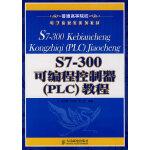 S7-300可编程控制器(PLC)教程