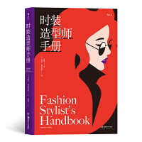 时装造型师手册