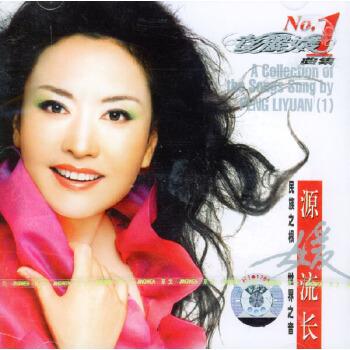 彭丽媛:源媛流长(CD)