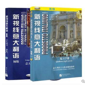 正版新视线意大利语1 初级 学生用书+新视线意大利语(附光盘1练习手册初级) 第2版共两本 意大利语入门 学习