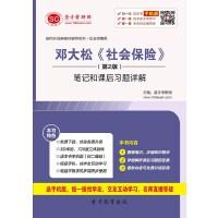 邓大松《社会保险》(第2版)笔记和课后习题详解答案