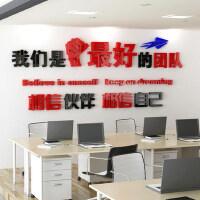 团队3D立体墙贴纸公司企业文化墙装饰办公室墙壁布置励志标语墙贴