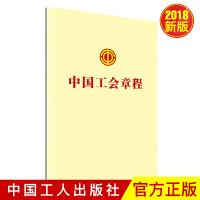 中国工会章程2018年11月新修订版 中国工人出版社 深入学习贯彻中国工会十七大精神
