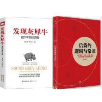发现灰犀牛:信贷审查的逻辑+信贷的逻辑与常识 一本为信贷新手打造的学习宝典,教你快速发现并规避灰犀牛式风险!