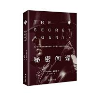 正版全新 秘密间谍 (兰登书屋20世纪百大英语经典小说,美国现代文库20世纪百佳英语小说)
