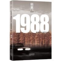 【正版直发】韩寒:1988―我想和这个世界谈谈 韩寒,果麦文化 出品 9787201086668 天津人民出版社