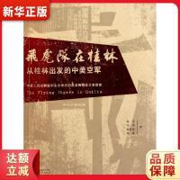 飞虎队在桂林:从桂林出发的中美空军 赵平 广西师范大学出版社9787549506064『新华书店 品质无忧』