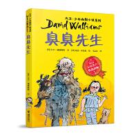 大卫・少年幽默小说系列:②臭臭先生