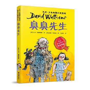 大卫·少年幽默小说系列:②臭臭先生