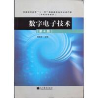 """普通高等教育""""十一五""""规划教材修订版:数字电子技术(第4版) 杨志忠 9787040371673 高等教育出版社"""