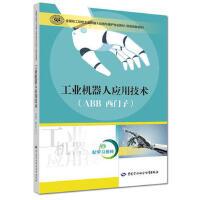 工业机器人应用技术(ABB 西门子)(货号:A4) 杨杰忠 9787516734148 中国劳动社会保障出版社