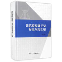 正版图书建筑模板脚手架标准规范汇编 中国建筑工业出版社 9787112195459 中国建筑工业出版社