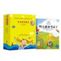 电话里的童话 共8册+ 明天就要考试了安徒生大奖小说/罗大里 中国儿童文学经典儿童教辅儿童童话绘本图画故事书亲子读物畅