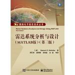 【正版全新直发】雷达系统分析与设计(MATLAB版)(第三版) Bassem R. Mahafza(B. M. 马哈夫