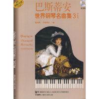 【全新直发】巴斯蒂安世界钢琴名曲集(3)中高级 附CD两张(原版引进) 简・斯密瑟・巴斯蒂安编 97878075159