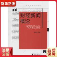 财经新闻概论 莫林虎作 浙江大学出版社 9787308126762 新华正版 全国85%城市次日达