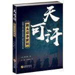 正版全新 天可汗:唐太宗李世民