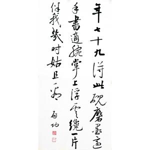 启功  录贤人句  国学大师