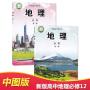 2020适用高中新版中图版地理书必修一1二2课本教材教科书中国地图出版社必修一二12中图版地理册第二册全套教材新版地理