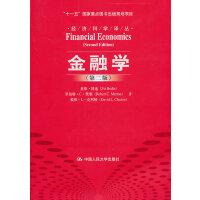 """金融学(第二版)(经济科学译丛;""""十一五""""国家重点图书出版规划项目)"""