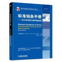 标准链条手册:动力传动链与物料输送链 美国链条协会 9787111539070