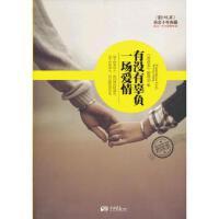 有没有辜负一场爱情 《新故事》编辑部 9787514606355 中国画报出版社[爱知图书专营店]