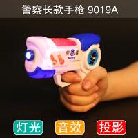儿童玩具枪声光投影枪小孩宝宝电动枪警察男孩玩具女孩手小警音乐 警察长款9019A 送电池 官方标配