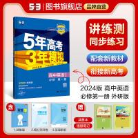 曲一线官方正品2020版高一新教材5年高考3年模拟高中英语必修第一册外研版 必修1英语全解全练