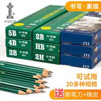 正品中华牌2B铅笔4B素描绘图初学者套装专业小学生用考试专用工具2H-8B笔软中硬6B全套绘画碳笔2比HB儿童无毒