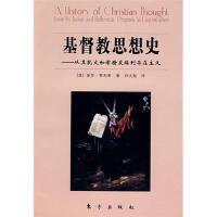 基督教思想史-�钠洫q太和�l端到存在主�x保�_-蒂利希(Paul Tillich)�|方出版社【正版�D��,�_�~立�p】
